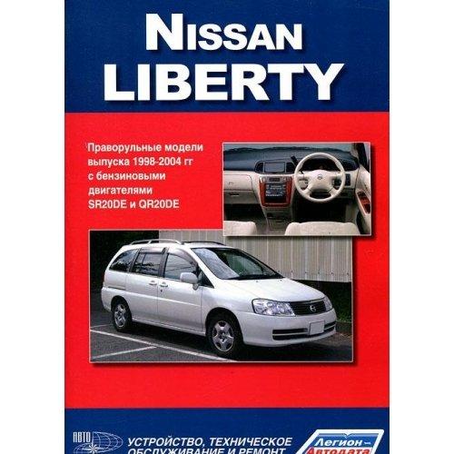 9785888505106: Nissan Liberty. Pravorulnye modeli M12 (2WD i 4WD) vypuska 1998-2004 gg. s benzinovym dvigatelem SR