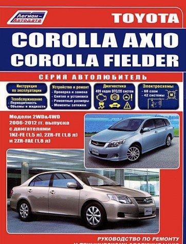 9785888505571 toyota corolla axio fielder modeli 2wd 4wd 2006 rh abebooks co uk 2007 Toyota Yaris 2007 Toyota Yaris