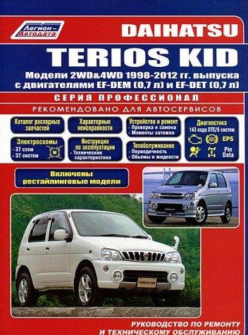 9785888505878: Daihatsu Terios Kid. Modeli 1998-2012 gg. vypuska s benzinovymi dvigatelyami EF-DEM i EF-DET