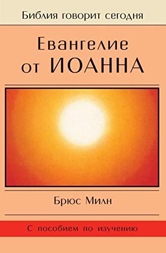 9785888691519: Evangelie OT Ioanna (Russian Edition)