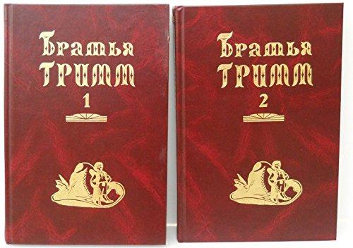 9785888780145: Brothers Grimm. Sobranie Sochineni in 2 vols./Bratiya Grimm.(v 2-kh tt.)