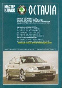 9785889243991: Avtomobil Skoda Octavia II/ Okyavia II Combi: Rukovodstvo po ekspluatatsii