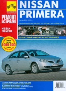 9785889244233: Nissan Primera c 2002 to 2007 color photo / Nissan Primera c 2002-2007gg tsv foto