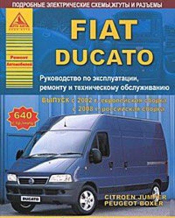 9785889572121: Fiat Ducato s 2002 goda. Rukovodstvo po remontu i ekspluatatsii, remontu i tehnicheskomu obsluzhivaniyu