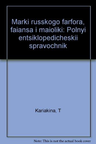 Marki russkogo farfora, faiansa i maioliki: Polnyi: T Kariakina
