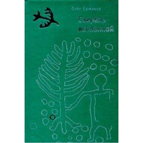 Svirel vselennoi: Roman (Russian Edition): Ermakov, O