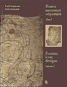 9785890590855: Russian Icon Designs in 2 Volumes English Russian Edition