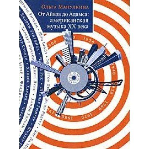9785890591371: From Ives to Adams American music of the twentieth century / Ot Ayvza do Adamsa Amerikanskaya muzyka KhKh veka