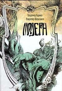 Modern: Roman (Russian Edition): Kornev, Vladimir