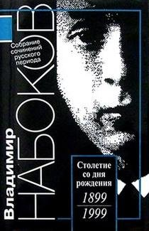 Vladimir Nabokov. Sobranie sochinenij russkogo perioda v: Vladimir Nabokov V.