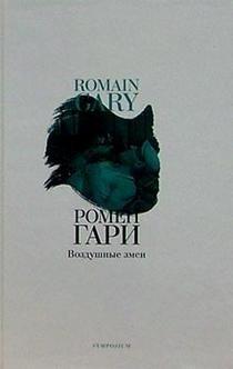 9785890912664: Les Cerfs-Volants (Russian Language)