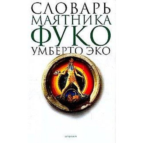 9785890913357: Dictionary Foucault s pendulum Slovar mayatnika Fuko