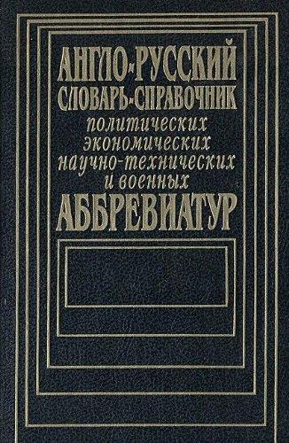 Anglo-russkii slovar-spravochnik politicheskikh, ekonomicheskikh, nauchno-tekhnicheskikh i voennykh