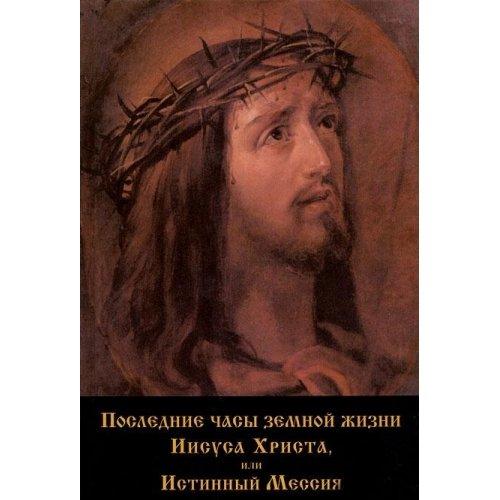 Poslednie chasy zemnoy zhizni Iisusa Hrista, ili: A. I. Pechenkin