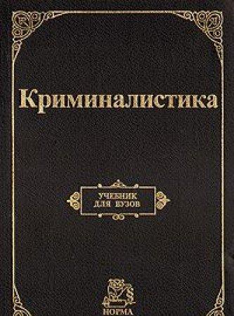 Kriminalistika,Lehrbuch für Universitäten: Awerjanowa/Belkin/Koruchow/Rossinskaja