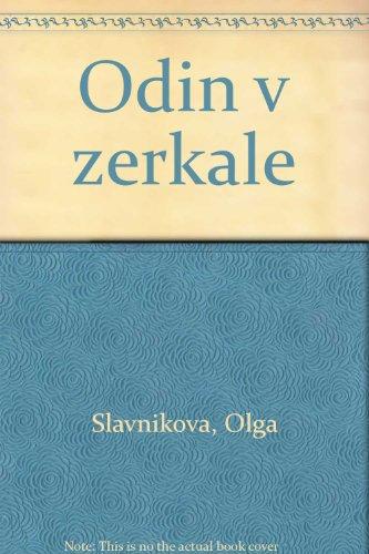 Odin v zerkale (Russian Edition): Olga Slavnikova