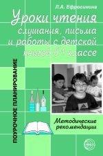 9785891444959: Uroki chteniya, slushaniya, pisma i raboty s detskoy knigoy v 1 klasse