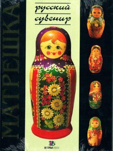 9785891640153: Matreshka (Russkii suvenir)
