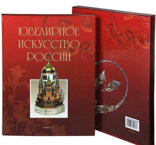 9785891640887: Russian Jewellery Art / Yuvelirnoe Iskusstvo Rossii (in Russian Language)
