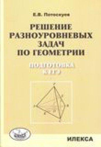 9785892373951: Reshenie raznourn. zadach po geometrii [Podg. k EGE]