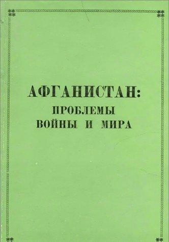 Afganistan: Problemy voiny i mira (Russian Edition): Davydov, Aleksandr D.