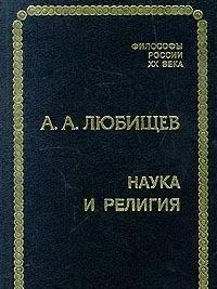 Nauka i Religiia:: Liubishchev, A.A