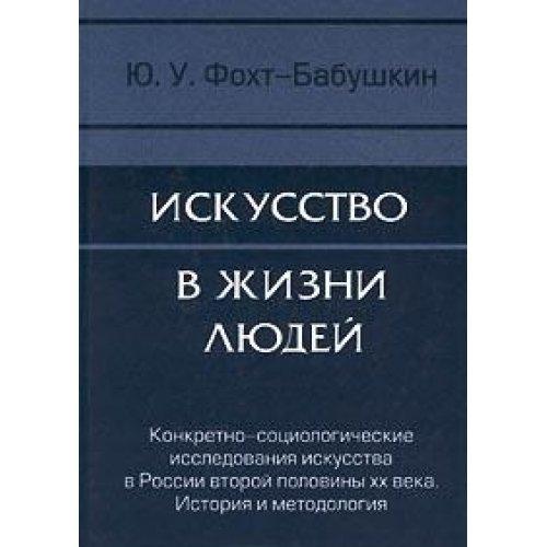 9785893293883: Iskusstvo v zhizni li͡u︡deĭ: Konkretno-sot͡s︡iologicheskie issledovanii͡a︡ iskusstva v Rossii vtoroĭ poloviny XX veka : istorii͡a︡ i metodologii͡a︡ (Russian Edition)
