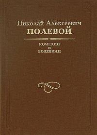 9785893320824: Komedii i Vodevili: [Comedies and comic operas: ]
