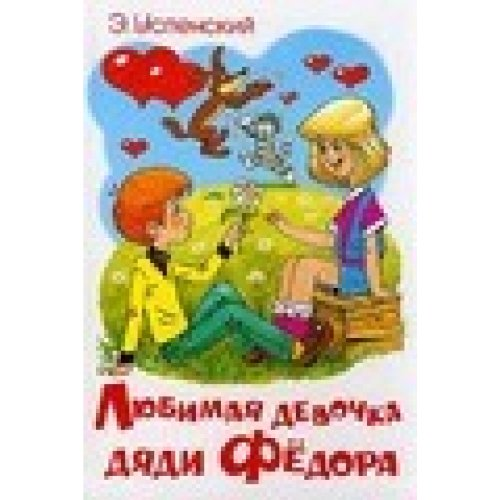 9785893430806: Lyubimaya devochka dyadi Fedora