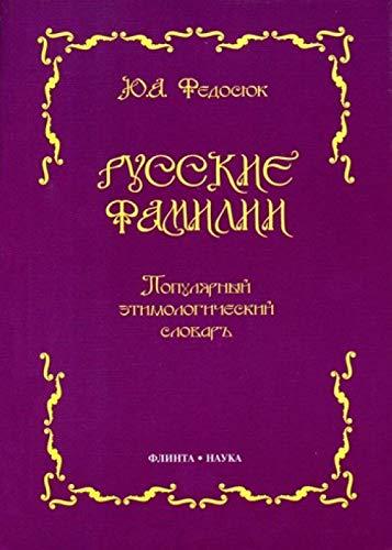 9785893492163: Russian surnames Popular etymological dictionary 6 th ed Ispra Russkie familii Populyarnyy etimologicheskiy slovar 6 e izd ispr