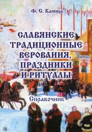 Slavianskie traditsionnye verovaniia, prazdniki i ritualy: Spravochnik: F. S Kapitsa