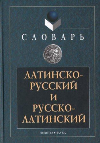 9785893493122: Slovar latinsko russkii i russko latinskii
