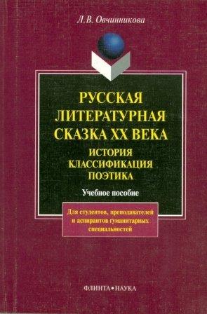 Russkaja literaturnaja skazka XX v.: Ovcinnikova