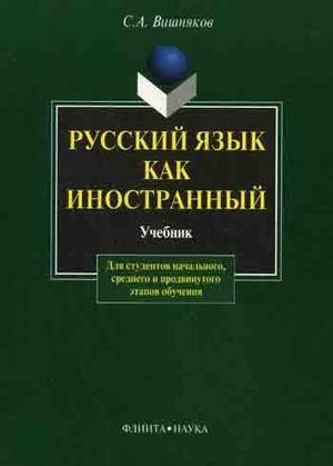 9785893496390: Russian as foreign language textbook Russkiy yazyk kak inostrannyy uchebnik