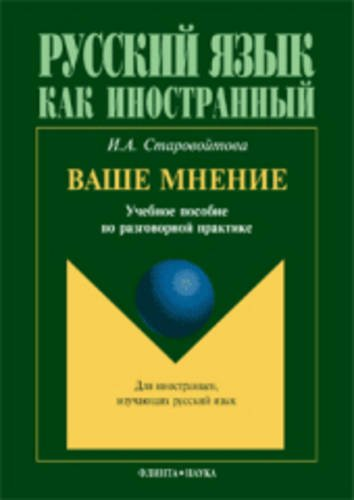 9785893496765: Your Opinion: Vashe Mnenie - Uchebnoe Posobie PO Razgovornoi Praktike (Russian Edition)