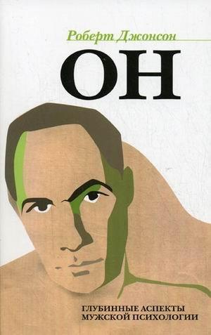 9785893532456: He. Understanding Masculine Psychology / ON: Glubinnye aspekty muzhskoy psihologii (In Russian)