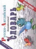 9785893954678: Russian-English glossary. Most games store / Russko-angliyskiy tematicheskiy slovar.Bolshaya igroteka