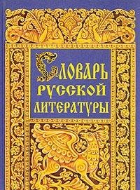 9785894580036: Slovar′ russkoĭ literatury (Russkie slovari) (Russian Edition)