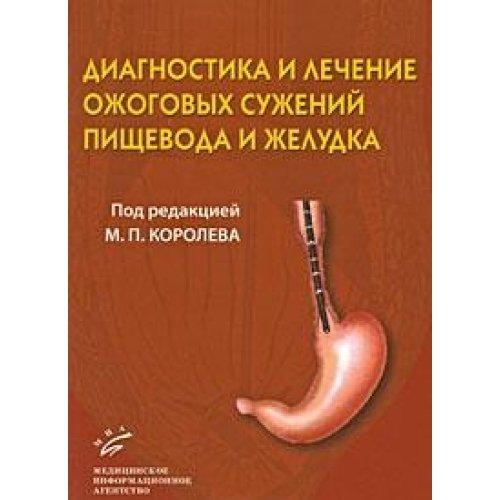 9785894817613: Diagnostika i lechenie ozhogovyh suzheniy pischevoda i zheludka