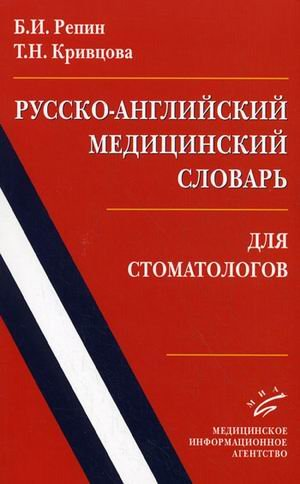 9785894818047: Repin, BI, Krivtsov TN Russian-English Medical Dictionary for Dentists ed. MIA / Repin B.I., Krivtsova T.N. Russko-angliyskiy meditsinskiy slovar dlya stomatologov Izd. MIA