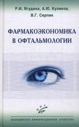 farmakojekonomika v oftalmologii: r i jagudina