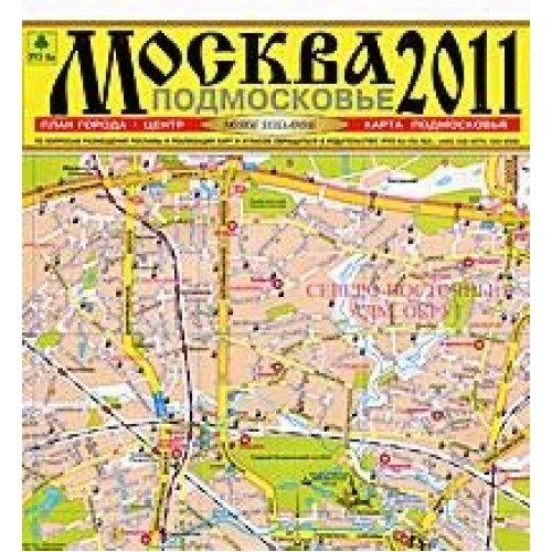 9785894850061: Moskva Podmoskove 2011 Karta / Karta: Moskva. Podmoskove (In Russian)