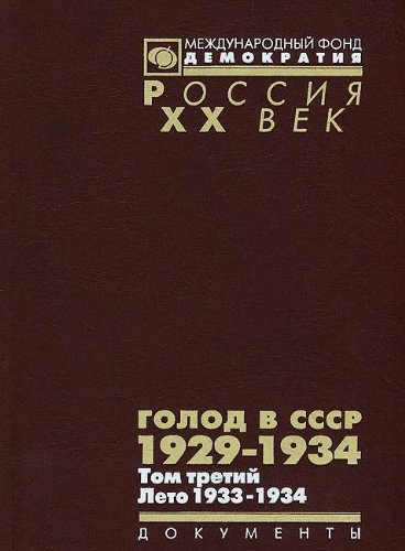9785895110171: Golod v SSSR. 1929-1934. V 3 tomah. Tom 2. Iyul 1932 - iyul 1933