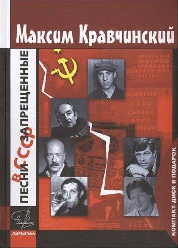 9785895331828: Pesni, zapreschennye v SSSR (+ CD-ROM)
