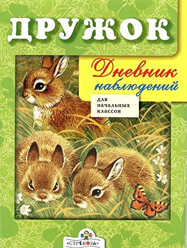 9785895379219: Friend. Journal of observations for primary school / Druzhok.Dnevnik nablyudeniy dlya nachalnykh klassov
