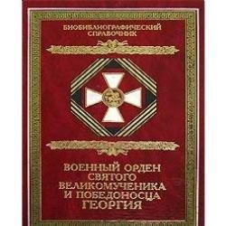9785895770597: Voennyy orden Svyatogo Velikomuchenika i Pobedonostsa Georgiya. Imennye spiski 1769-1920