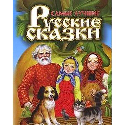 9785896242505: Samye luchshie russkie skazki