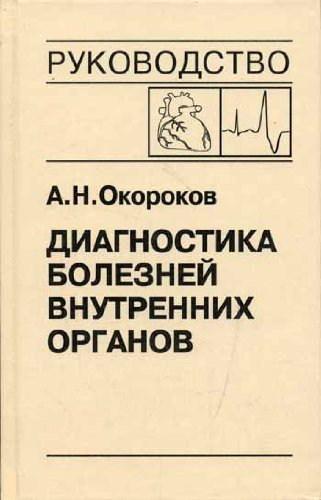 9785896770916: DIAGNOSIS OF DISEASE INTERNAL ORGANS v. 10 DIAGNOSIS OF DISEASE heart and vessels. Congenital heart disease, VIOLATIONS rhythm and conduction, the tumor / DIAGNOSTIKA BOLEZNEY VNUTRENNIKh ORGANOV T.10 DIAGNOSTIKA BOLEZNEY SERDTsA I SOSUDOV. VROZhDENNYE POROKI SERDTsA, NARUShENIYa RITMA I PROVODIMOSTI, OPUKhOLI