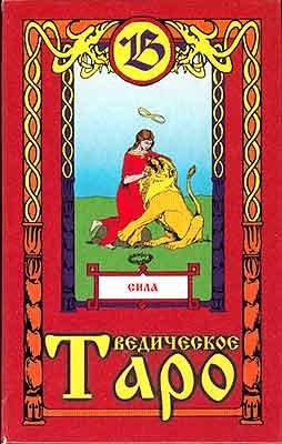 9785896920397: Veda Tarot Deck & Book Set (Vedicheskoe Taro)