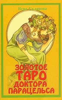 9785896921110: Doctor Paracelsus Golden Tarot Deck & Book Set